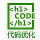 网站内部代码优化