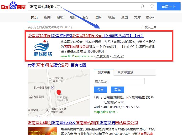 济南网站制作公司
