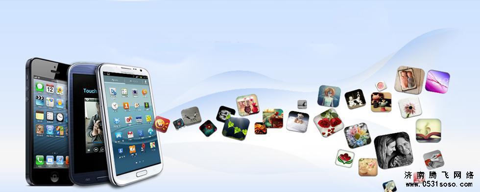 手机客户端APP开发