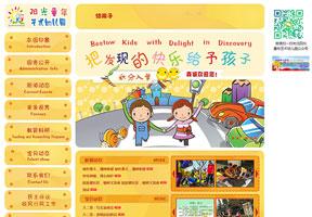 橙色可爱小清新幼儿园学校培训网站