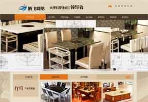 建材石材装修室内装饰类企业网