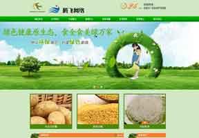 绿色生态环保贸易类企业