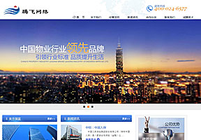 蓝色物业类企业公司网站