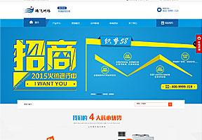 蓝色空调制冷电子企业网站