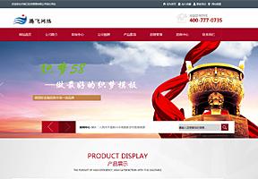 金融投资理财类企业公司网站